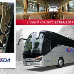 SETRA S 517 HD, 56 мест, 2017 года!