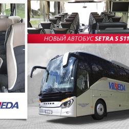 SETRA S 511 HD, 2017!