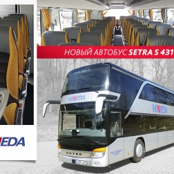 SETRA S 431 DT, 78 мест!